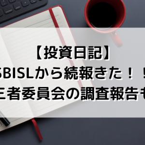 【投資日記】SBISLから続報きた!!第三者委員会の調査報告も。