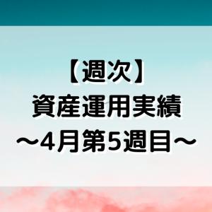 【週次】資産運用実績〜4月第5週目〜