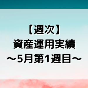 【週次】資産運用実績〜5月第1週目〜