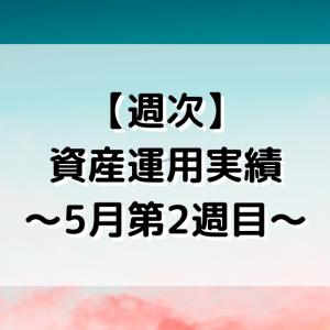 【週次】資産運用実績〜5月第2週目〜