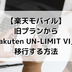 【楽天モバイル】旧プランから「Rakuten UN-LIMIT VI」へ移行する方法