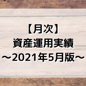 【月次】資産運用実績〜2021年5月版〜
