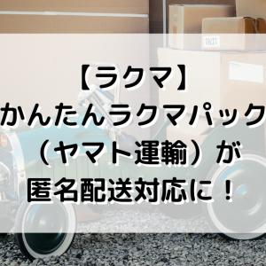 【ラクマ】かんたんラクマパック(ヤマト運輸)が匿名配送対応に!