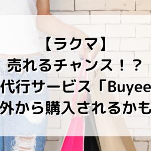 【ラクマ】売れるチャンス!?購入代行サービス「Buyee(バイイー)」で海外から購入されるかも!
