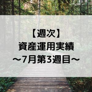【週次】資産運用実績〜7月第3週目〜