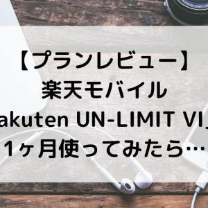 【プランレビュー】楽天モバイル「Rakuten UN-LIMIT VI」を1ヶ月使ってみたら…