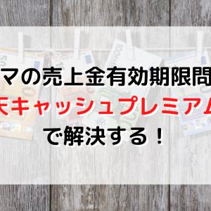 【ラクマ】「楽天キャッシュプレミアム型」でラクマの売上金有効期限問題を解決!