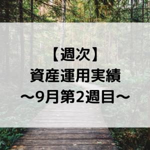【投資日記】資産運用実績〜9月第2週目〜【週次】