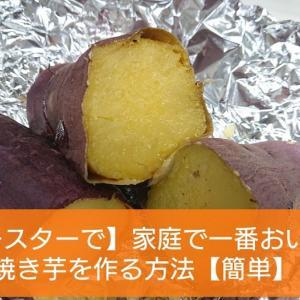 【トースターで】家庭で一番おいしい焼き芋を作る方法【簡単】