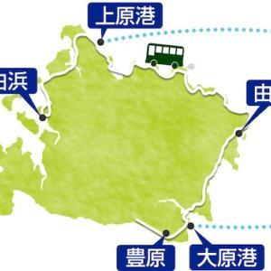 八重山諸島一人旅☀️楽しく出発準備 移動手段編