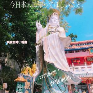 「香港国家安全法」今日本人に知ってほしいこと。(台湾加油、香港加油!!)