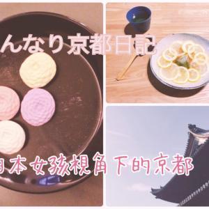 お知らせ!YouTube動画「はんなり京都日記Day1」UPしました。