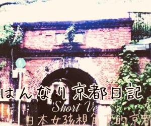 お知らせです!YouTube動画「はんなり京都日記Short Ver.」UPしました。
