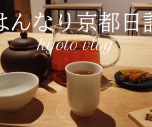 京都の出町柳にある台湾茶専門店「福到」
