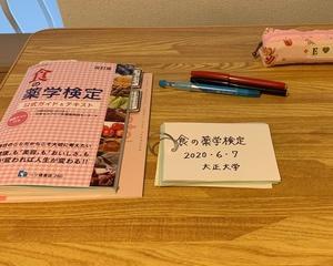 人生日々勉強〜9日目 開始〜 <試験まであと69日>