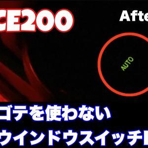 【ハイエース200カスタム】誰でも簡単に出来る運転席パワーウインドウスイッチのLED化