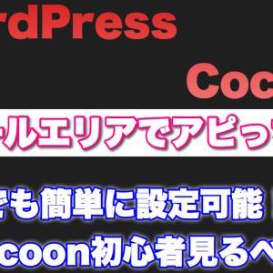 【WordPress】アピールエリアを作成して沢山アピールしちゃおう【Cocoon】