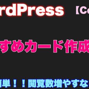 WordPress(Cocoon)おすすめカードの作成方法!簡単で満足度大
