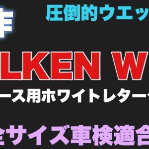 【ハイエース200系】新作ホワイトレター登場。FALKEN W11圧倒的なウエット性能【車検適合】