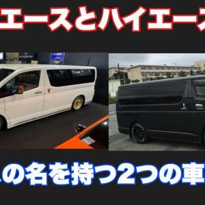 【グランエース】最上級ミニバン登場!200系ハイエースと何が違う?カスタムパーツ販売は?