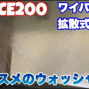 【HIACE200】ワイパー交換とウォッシャーノズル交換方法【おすすめのウォッシャー液も教えます】
