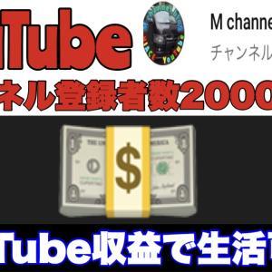 【YouTube】チャンネル登録者数2000人になったけどYouTube収益だけで生活出来るのか教えます!!【YouTuber】