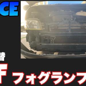 【HIACE200】スイッチ1つで2色切替出来るIPFのフォグランプのレビュー【取付解説動画あり】