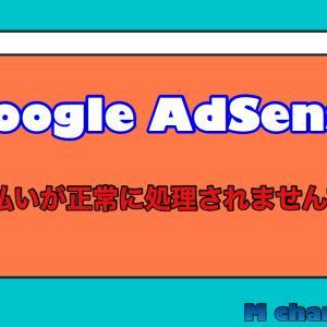【Google AdSense】お支払いが正常に処理されませんでした【解決策】