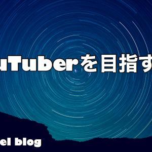 【これからYouTuberになりたい人必見】YouTubeで収益を得るための仕組みを理解しよう!!【相互登録はNG】