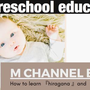 幼児教育『ひらがな』『カタカナ』を簡単にマスターする方法