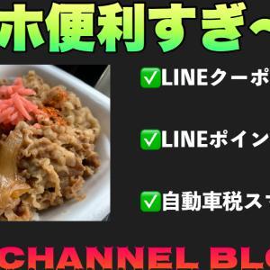 LINEクーポン使って節約生活!!おにぎり26円、黒烏龍茶55円、牛丼250円で大満足。