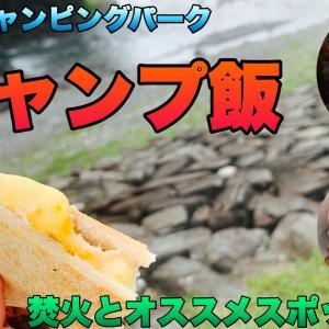 【青川峡キャンピングパーク】キャンプ飯と焚火とキャンプ後に訪問したいオススメのスポットを紹介します!