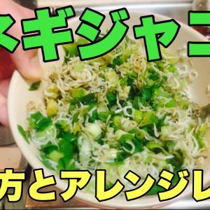 簡単で美味しい『ネギジャコ』の作り方とアレンジレシピ
