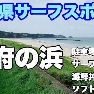 三重県伊勢でサーフィンするなら【国府の浜】オススメのグルメ・サーフスクール・駐車場・波情報のまとめ