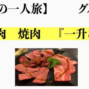 【孤独の一人旅】グルメ編 松阪牛 焼肉『一升びん』