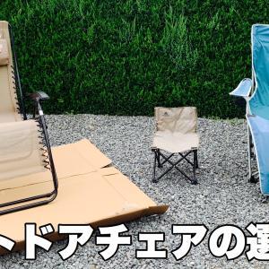 |Colemanインフィニティチェアの座り心地やばすぎ|アウトドアチェア(キャンプイス)の選び方も解説します|