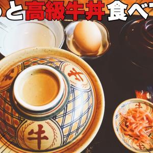 伊勢神宮|おかげ横丁|ちょっと高級牛丼食べてきた|食後のスイーツも食べて大満足。