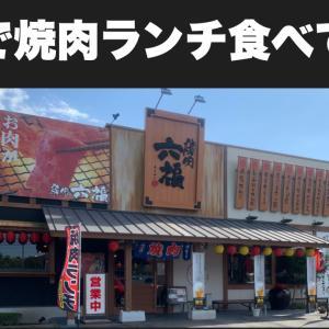 志摩で焼肉|国府の浜近くの焼肉屋には提供スピードも早くコスパ抜群だった。