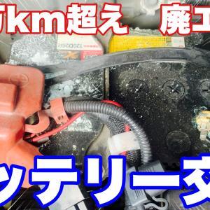 【HIACE】突然エンジンがかからなくなったら|DIYでバッテリー交換|バッテリー交換の目安とは??