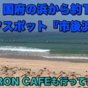 伊勢サーフポイント『市後浜』紹介と『国府の浜』を見下ろせるシェブロンカフェでハワイ料理食べてみた!!