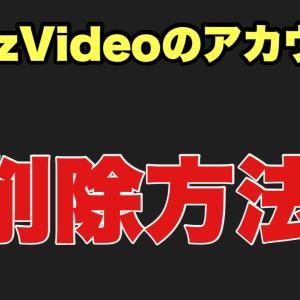 BuzzVideo(バズビデオ)のアカウントを削除したい!!スマホから退会する方法について解説