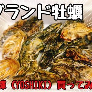 そうだ!牡蠣を食べよう。鳥羽ブランド牡蠣YOSHKI(美輝)を食す!!