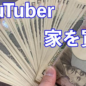 【YouTuber家を買う】総額◯◯◯◯万円!!私が購入したマイホームを紹介します。