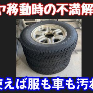 タイヤ運搬時に服や車が汚れるのは嫌だ!!そんな不満は、◯◯使えば簡単に解消します!