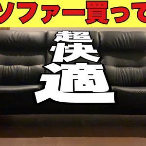 長時間座っても全く疲れない魔法のようなソファーを買ったらヤバすぎた【福井鯖江発の高級国産ソファー】