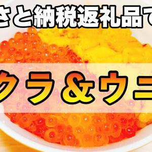 【ふるさと納税】北海道弟子屈の返礼品で黄金の二色丼作ってみたら最高だった。これは最高過ぎる丼決定!!