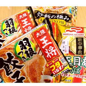 幸せすぎた٩(ˊᗜˋ*)و毎日食べたい冷凍食品!