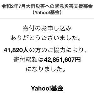 我が家のアイドルと大雨災害への基金( ˘ω˘ )