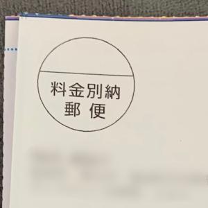 きたーーー♡想定外35万円分のお手紙( ⁎ᵕᴗᵕ⁎ )