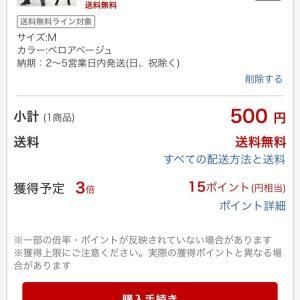 【急げ~!】可愛いお洋服が500円から買えます\(・o・)/!